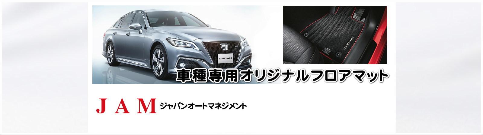 JAM ジャパンオートマネジメントでは『車種専用オリジナルフロアマット』の製造販売を行っております。