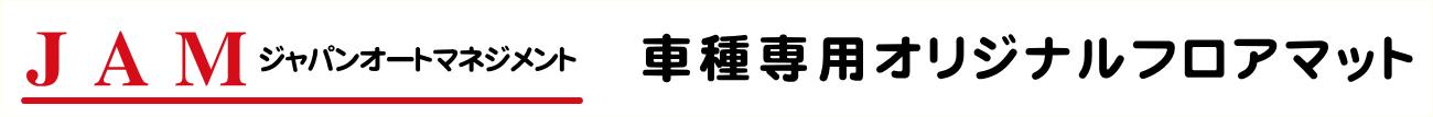 JAM ジャパンオートマネジメント
